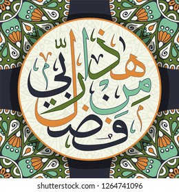 Islamic calligraphy This is by the grace of my Lord (Allah)