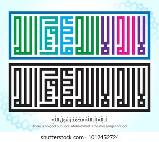 Islamic calligraphy in traditional and modern Islamic art - translation - There is no god but God - Muhammad is the messenger of God