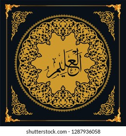 Islamic calligraphy Al-'Alim   Translate: The Knower of All. As maul Husna (99 names of Allah). Vector Arabic calligraphy.