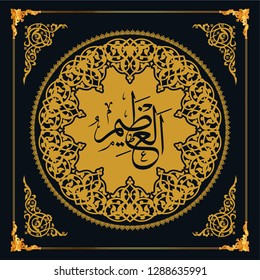 Islamic calligraphy Al-'Azim   Translate: The Magnificent. As maul Husna (99 names of Allah). Vector Arabic calligraphy.