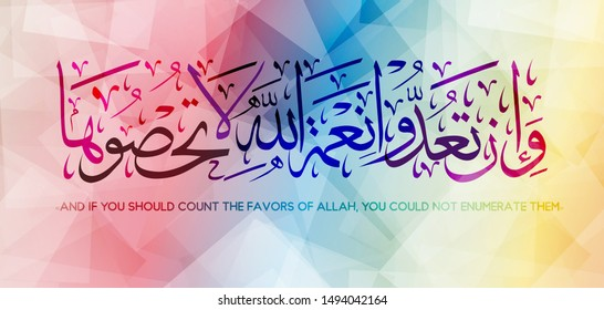 "Islamic calligraphy from verse 18, the An-nal Chapter of the Quran, translates as:"" and if you must count the mercies of Allah, you cannot list them."""
