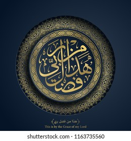 Islamic design Arabic calligraphy Arabic calligraphy Hadha min fadli Rabbi with circle pattern ornament - Translation of text : This is by the Grace of my Lord