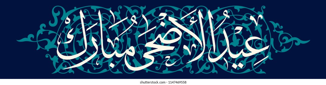 Islamic design banner. Vector of Eid Adha in arabic calligraphy style with floral background. Translation calligraphy title is Sacrifice Feast