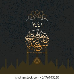 """Islamic Design Greeting Card of Happy New Hijri Year with Arabic Calligraphy text, ornament, mosque and grunge background, The script mean""""Happy New Hijri Year 1441"""""""