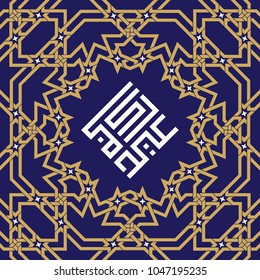 Islamic design greeting card template with colorful morocco pattern. The arabic kufi calligraphy means Eid mubarak
