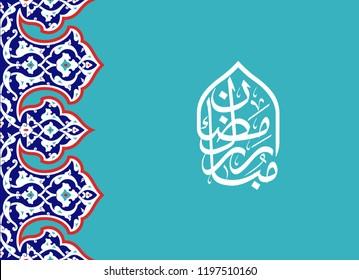 Islamic design greeting card template with colorful Turkish pattern.  Iznik. The arabic calligraphy means Ramadan Mubarak