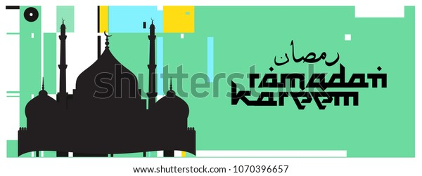 Islamic Design Greeting Card Template Ramadan Stock Vector