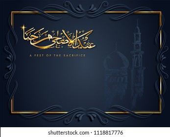 Islamic festival of sacrifice, Glossy golden arabic calligraphic text Eid-Ul-Adha with paper floral, hand drawn sketch of mosque.