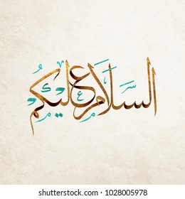 Islamic greeting As-salam Alaikom translation : Peace be with you, peace be upon you or simply, Hi