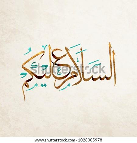 Islamic greeting assalam alaikom translation peace stock vector islamic greeting as salam alaikom translation peace be with you peace be upon m4hsunfo