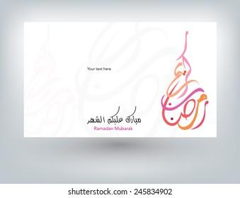 Colorful arabic greeting word ramadan kareem stock photo photo islamic greeting card and arabic calligraphy of holy month ramadan kareem m4hsunfo Gallery