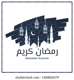 Islamic Greeting Card Design, Ramadan Kareem in Arabic Word with Silhouette of Prophet Muhammad's Mosque and Lantern on The Geometry Background, Clipping Mask with Brush Strokes, Vector Illustration.