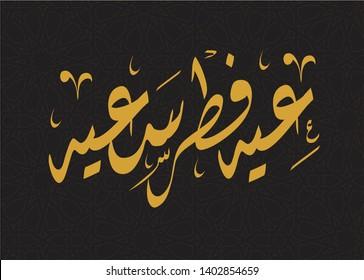 Islamic Greeting Card - Eid Fitr Said - Translation : Happy Islamic Fitr Feast (EPS Vector )