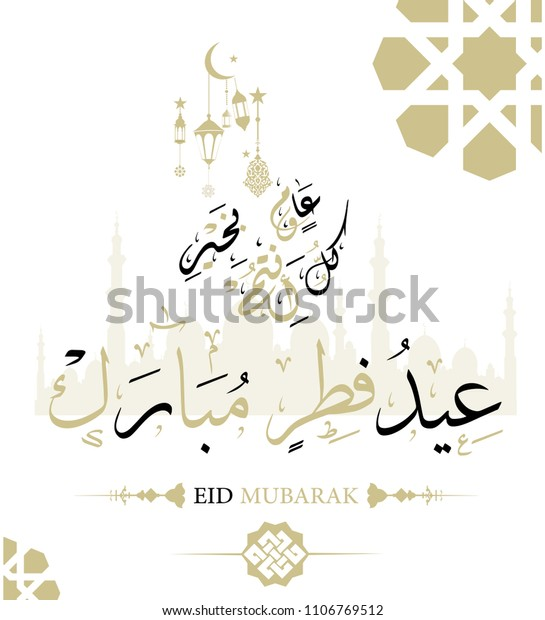Islamic Greeting Card On Occasion Eid Stock Vector (Royalty