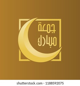 "Islamic Greeting with a crescent moon and text sample Jumma Mubarak. Translation: ""Blessed Friday"""
