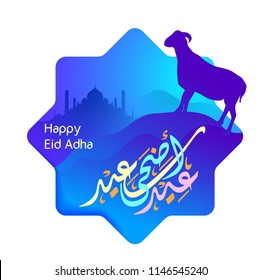 Islamic greeting Happy eid adha arabic calligraphy with mosque and goat silhouette illustration - Translation of text : Blessed sacrifice festival