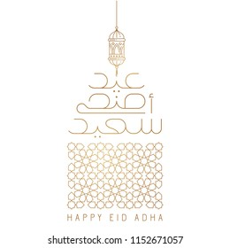 Islamic greeting Happy Eid Adha arabic mono line calligraphy and geomettic pattern