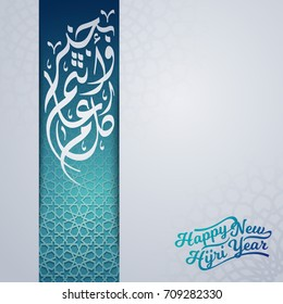 Islamic greeting Happy new hijri year card template with arabic calligraphy and geometric