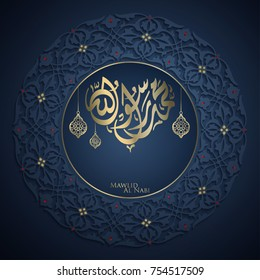Islamic greeting Mawlid Al Nabi with arabic calligraphy and circle floral pattern - Translation of text; Prophet Muhammad's Birthday