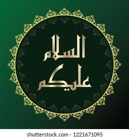 islamic greeting, As Salam Alaikom, means : peace be with you, peace be upon you or simply, arabic islamic with round ornament