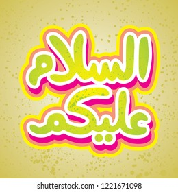 islamic greeting, As Salam Alaikom, means : peace be with you, peace be upon you or simply, pop art