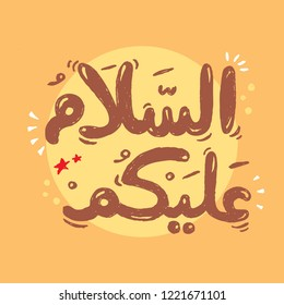 islamic greeting, As Salam Alaikom, means : peace be with you, peace be upon you or simply, arabic islamic ornament, pop art, hand drawing