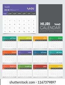 Vectores, imágenes y arte vectorial de stock sobre Hijri Day