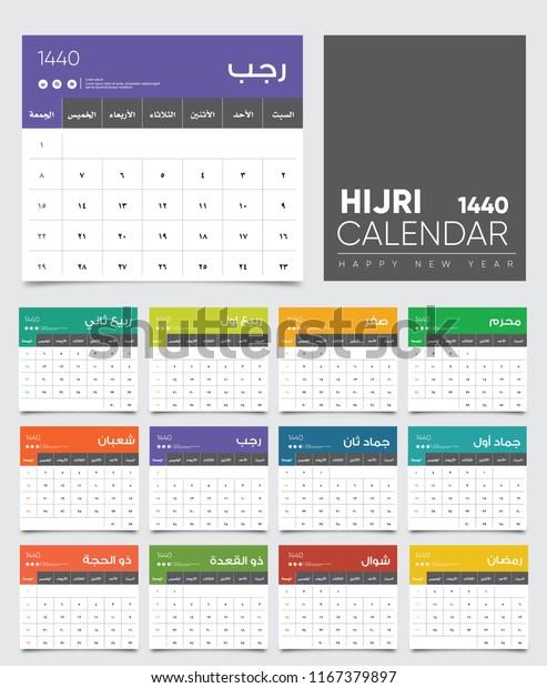 Islamic Hijri Calendar 1440 Arabic Calligraphy Stock Vector