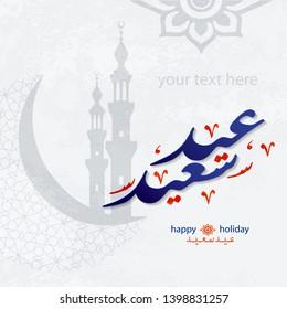 Islamic holiday Eid Said (translation - a happy holiday). Perfect for a Muslim New Year, Ramadan Karim, Ramadan Mubarak, Eid al Adha, Eid Al Fitr, birthday. Mosque, Crescent, Arabian decor background.