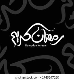 islamic holy holiday Ramadan. Ramadan Kareem calligraphy. Ramadan traditions. Ramadan greeting.