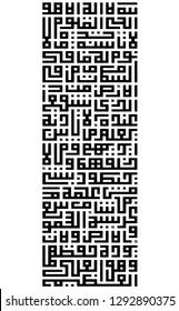 Islamic Kufi Calligraphy of Ayat ul Kursi (Geometric Arabic Typography) Vector
