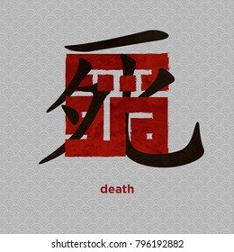 Islamic Kufic Calligraphy and Japanese Letter Kanji of Death with asian pattern