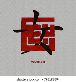 Islamic Kufic Calligraphy and Japanese Letter Kanji of Woman with asian pattern