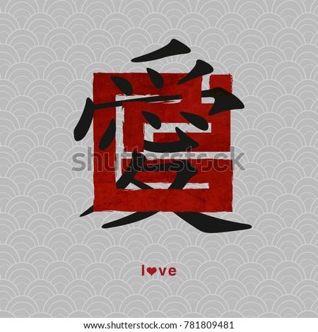 Islamic Kufic Calligraphy Japanese Letter Kanji Stock Vector