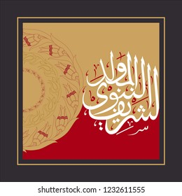 Islamic Mawlid al-Nabi al-Sharif Translate; Birth of the Prophet. Wall panel, gift card, decorative materials, mosques and houses can be used as tableau. EPS10 format vector drawing.