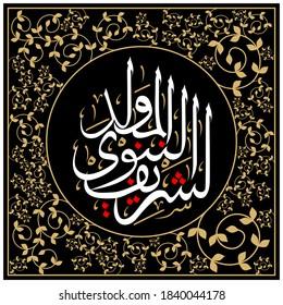 Islamic Mawlid al-Nabi al-Sharif Translate; Birthday of the Prophet Mohammad. EPS10 format vector drawing.