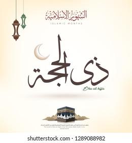 islamic month name -  arabic calligraphy mean (dhu al hijja / dhu'l hijjah, Month Twelfth in lunar based Islamic Hijri Calendar - Arabic Months) , ramadan kareem, kaaba - arafat mountain