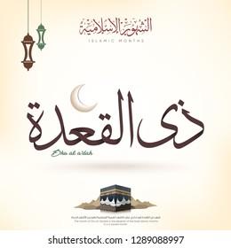 islamic month name - arabic calligraphy mean (dhu al qa'dah/ dhu al qi'dah, Islamic Hijri Calendar - Arabic Months) in Thuluth style, ramadan kareem - kaaba - arafat mountain