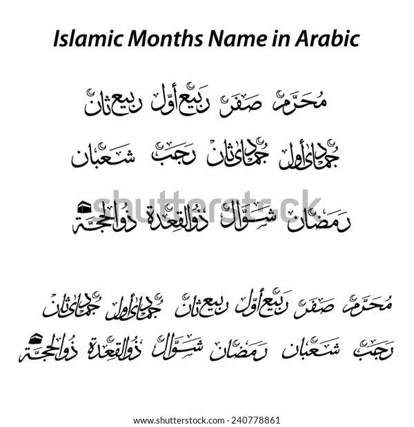 Islamic Months Name Arabic Months Name Stock Vector (Royalty