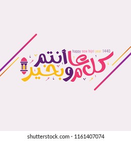 Islamic new year greeting card with cute calligraphy. Translation the arabic text: Happy New Hijri Year