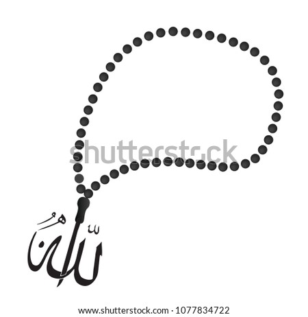 Islamic Prayer Bead Word Allah Arabic Stock Vector Royalty Free