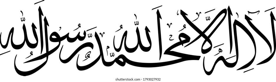 Islamic Shahadah in Arabic language Thuluth script. Translation: There is no god but Allah, [and] Muhammad is the messenger of Allah.