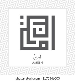 Islamic Square Kufi Calligraphy of Ameen