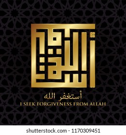 Islamic Square Kufi Calligraphy of Astaghfirullah (I Seek Forgiveness from Allah)