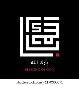 Islamic Square Kufi Calligraphy of Barakallah (Blessing of God)