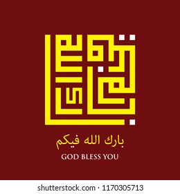 Islamic Square Kufi Calligraphy of Barakallahu fiikum (God Bless You)