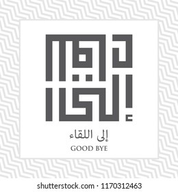 Islamic Square Kufi Calligraphy of Ilal Liqo (Good Bye)