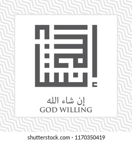 Islamic Square Kufi Calligraphy of Insha Allah (God Willing)