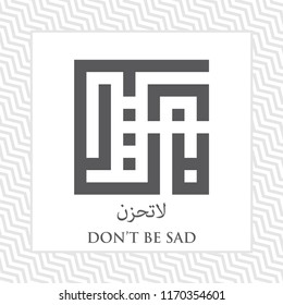 Islamic Square Kufi Calligraphy of La Tahzan (Don't Be Sad)