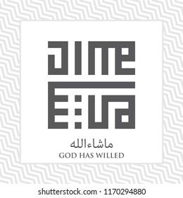 Islamic Square Kufi Calligraphy of Masha Allah (God Has Willed)